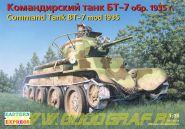 ЕЕ35110 Легкий танк БТ-7 обр.1935 командирский