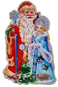 Декорация Дед Мороз со Снегурочной