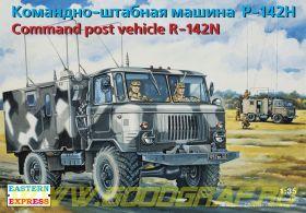ЕЕ35137 Командно-штабная машина Р-142Н