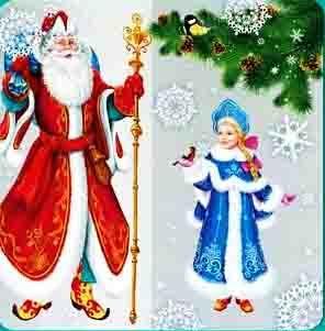 Наклейки Дед Мороз и Снегурочка