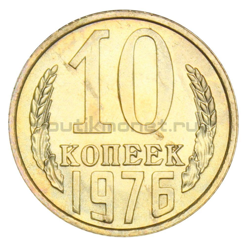 10 копеек 1976 AU