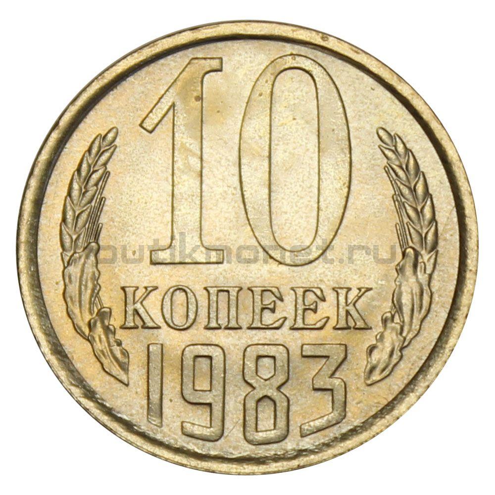 10 копеек 1983 AU