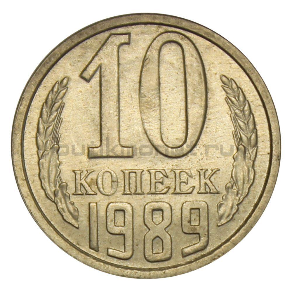 10 копеек 1989 AU