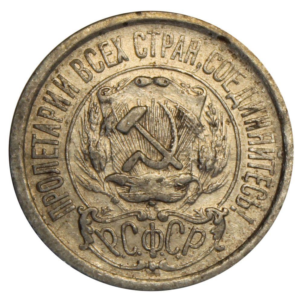 15 копеек 1923 VF