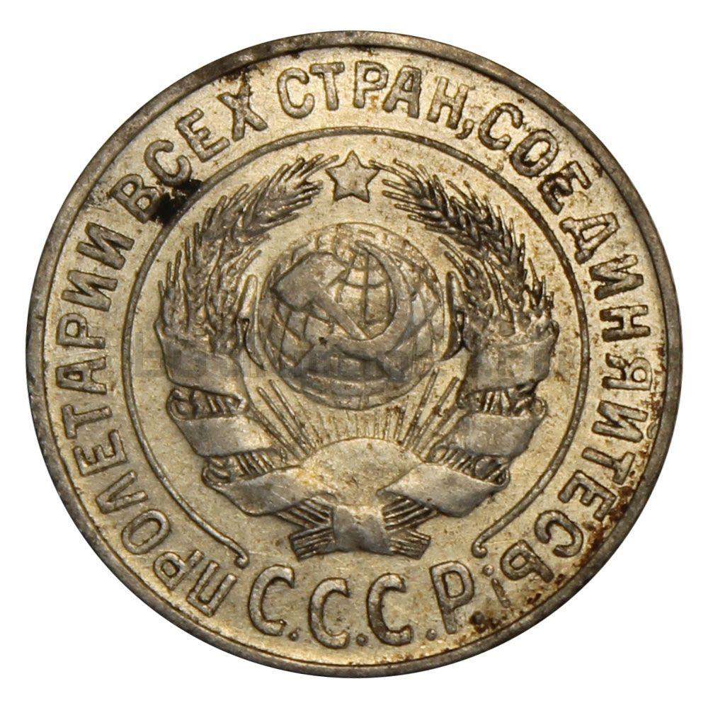 15 копеек 1925 VF