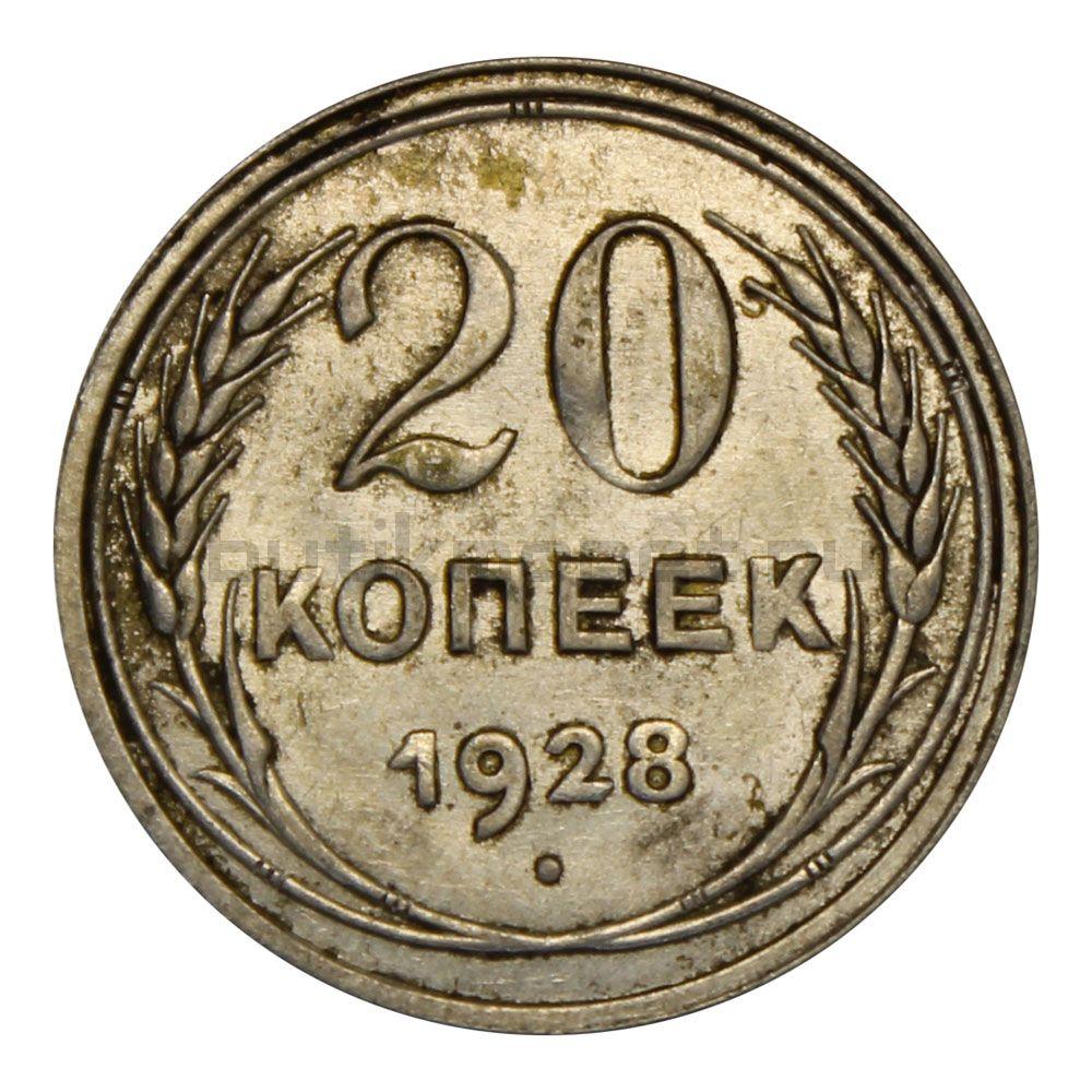 20 копеек 1928 VF