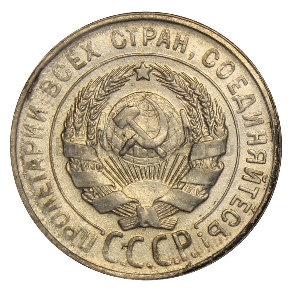 20 копеек 1929 VF