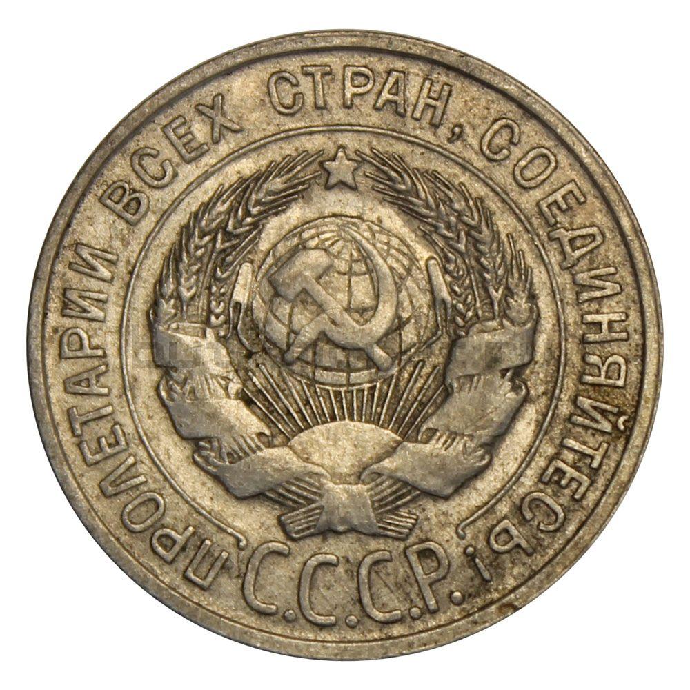 20 копеек 1930 VF