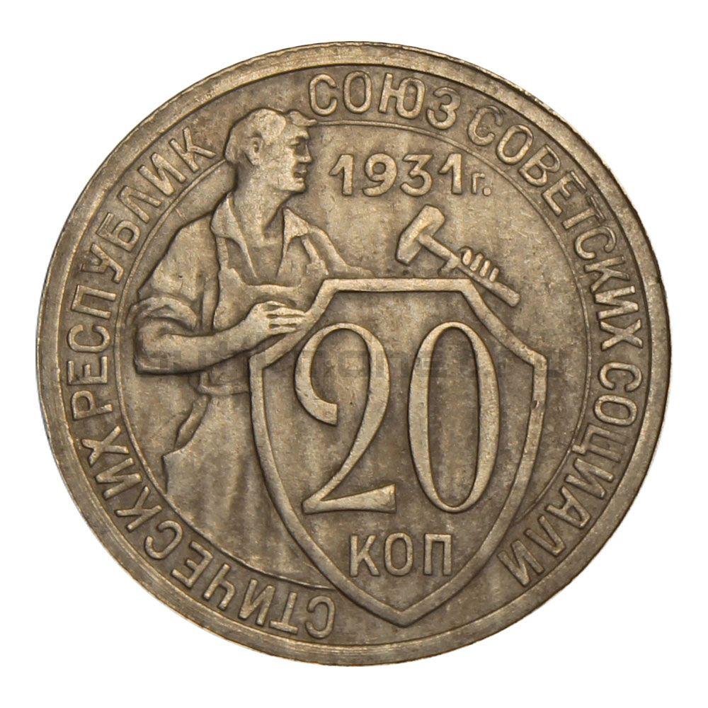 20 копеек 1931 VF