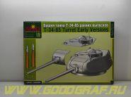 MQ35022 Башня танка Т-34/85 ранних выпусков