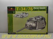 MQ35034 Литая башня Т-34/76