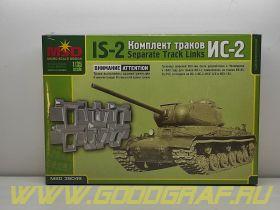 MQ35049 Комплект траков ИС-2
