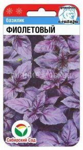 Базилик Фиолетовый (Сибирский Сад)