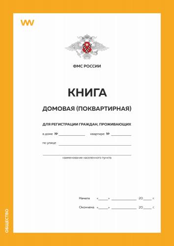 Книга домовая поквартирная, форма 11, ФМС России, Докс Принт