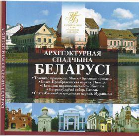 Архитектурное наследие Беларуси 2 рубля 2019 Набор 6 монет Блистер