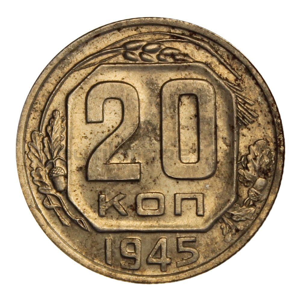 20 копеек 1945 VF