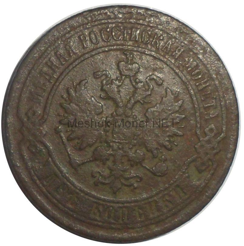 2 копейки 1869 года ЕМ # 2