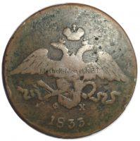 5 копеек 1833 года ЕМ-ФХ # 1