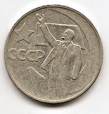 50 лет Советской власти 50 копеек  СССР 1967