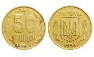 50 копеек 1995 года, Украина, не частая монета