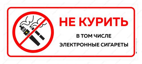 """Наклейка """"Не курить, в т.ч. электронные сигареты"""", 48х20см, легкоудаляемая клеевая основа, Айдентика Технолоджи"""
