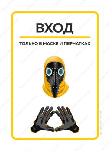 """Наклейка """"Вход только в маске и перчатках"""" Клювдий, А4 (21х30см), легкоудаляемая клеевая основа, Айдентика Технолоджи"""