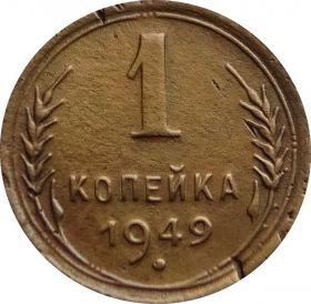 1 КОПЕЕКА СССР 1949 год