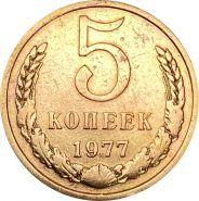 5 КОПЕЕК СССР 1977 год