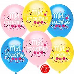 Воздушный шар (12''/30 см) Ты Счастье (цветочный принт), Ассорти, пастель, 1 ст, 50 шт.