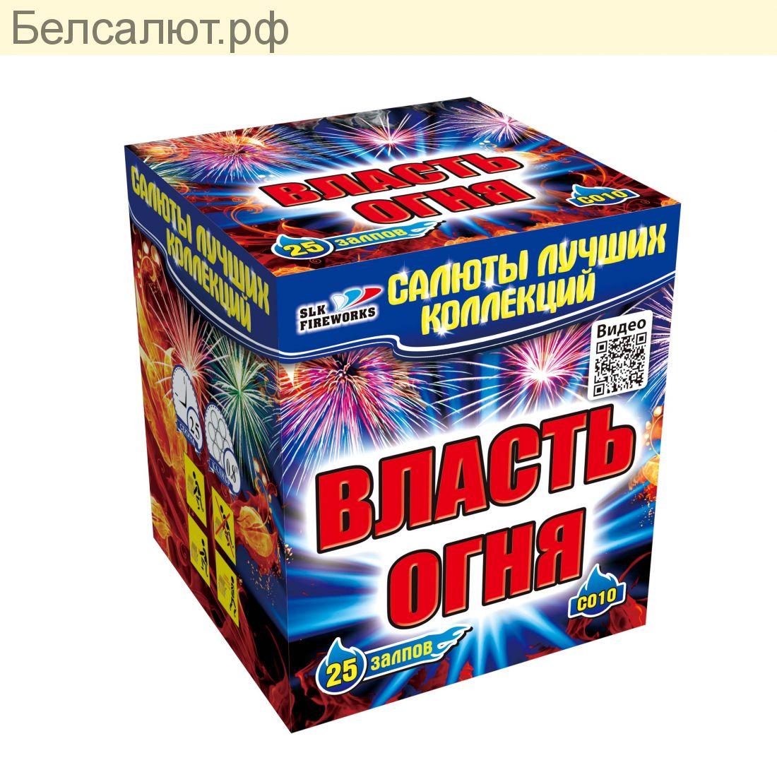 C 010  ВЛАСТЬ ОГНЯ