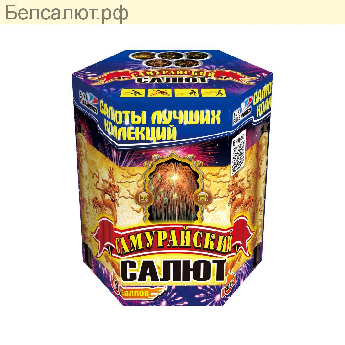 С 017  САМУРАЙСКИЙ САЛЮТ