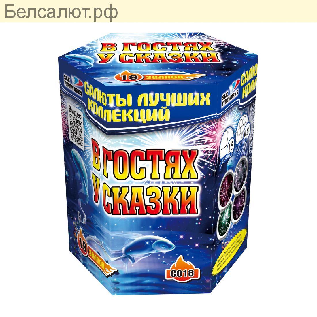 С 018 В ГОСТЯХ У СКАЗКИ