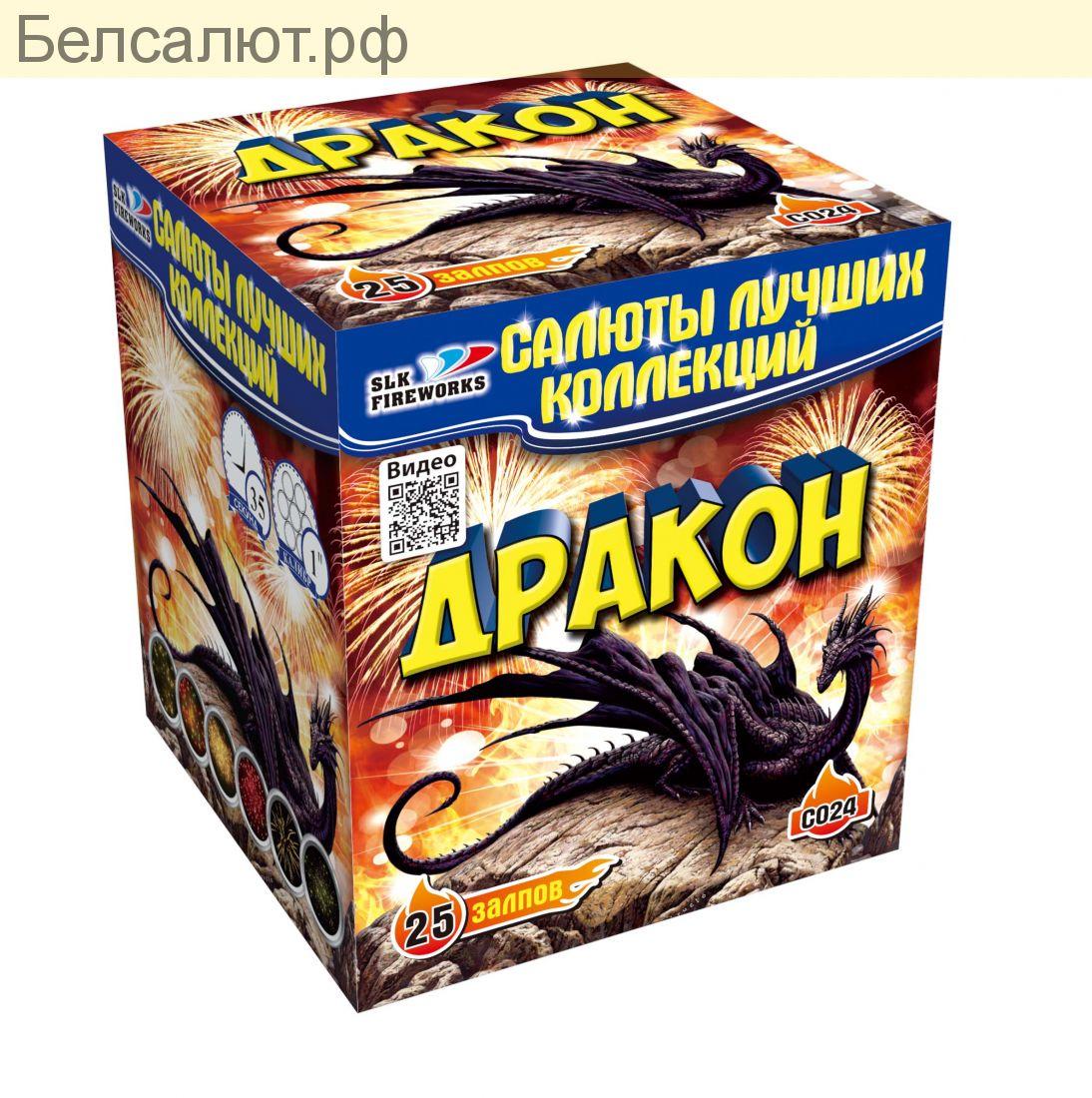 С 024  ДРАКОН