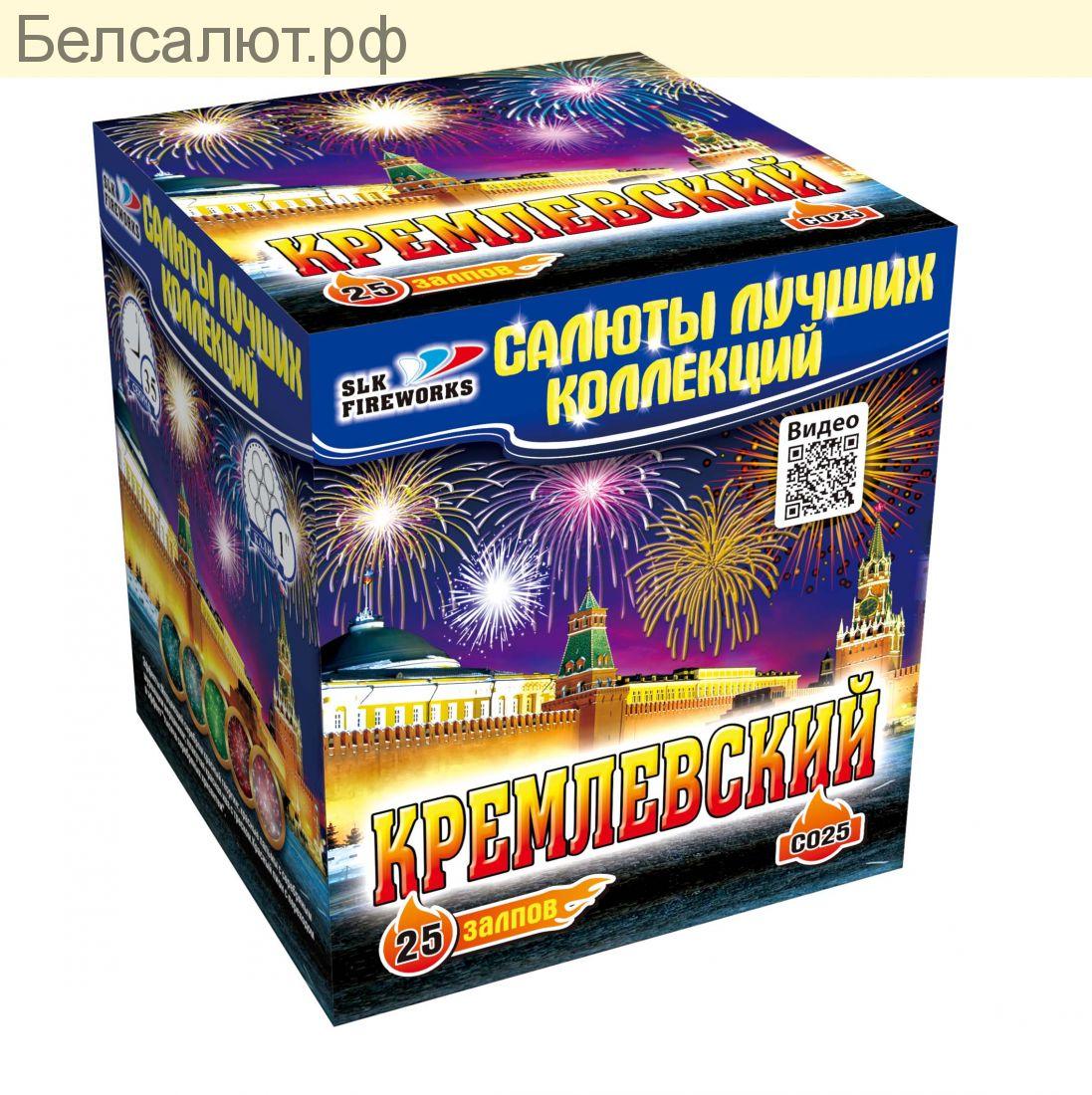 С 025  КРЕМЛЕВСКИЙ
