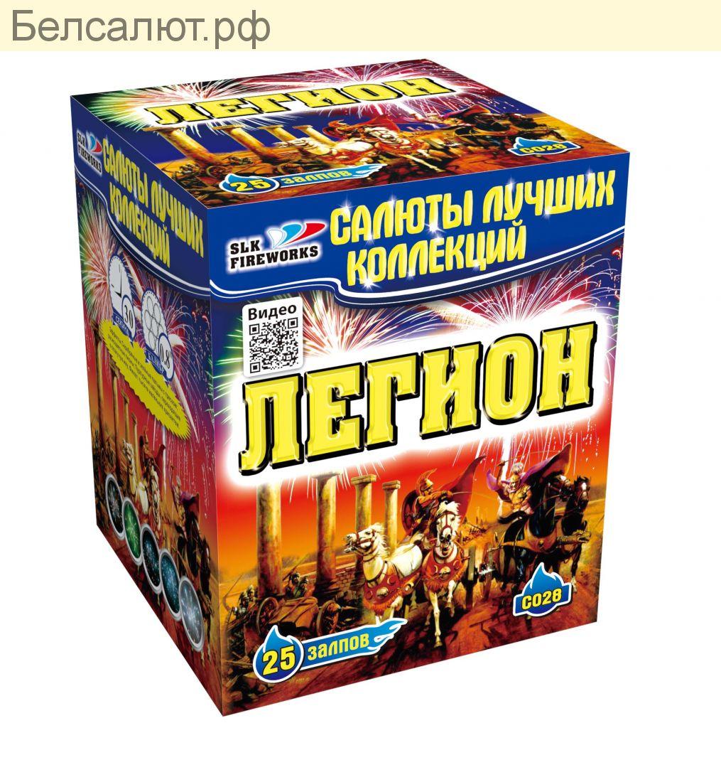 С 028 ЛЕГИОН