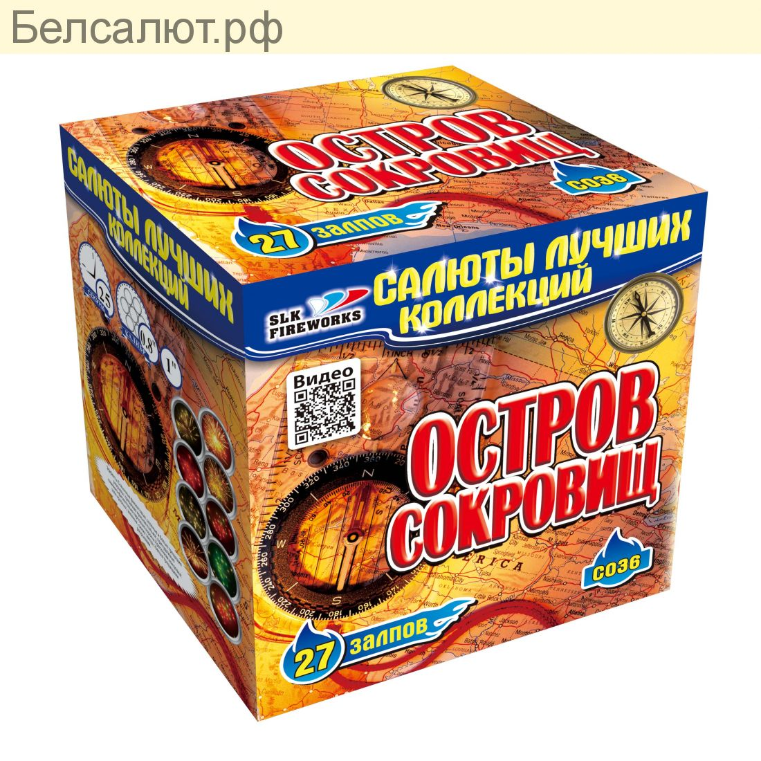 С 036 ОСТРОВ СОКРОВИЩ