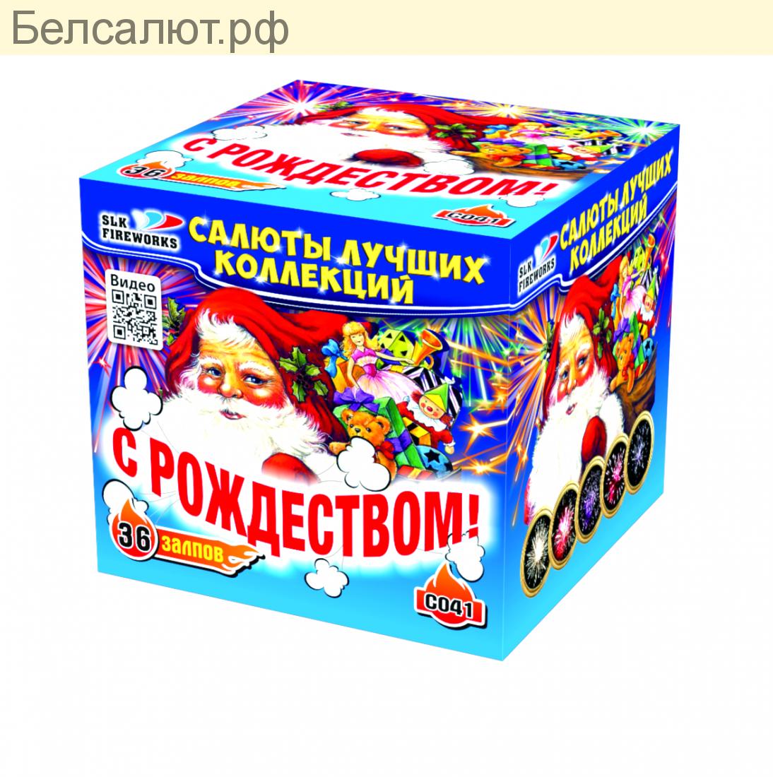С 041 С РОЖДЕСТВОМ!