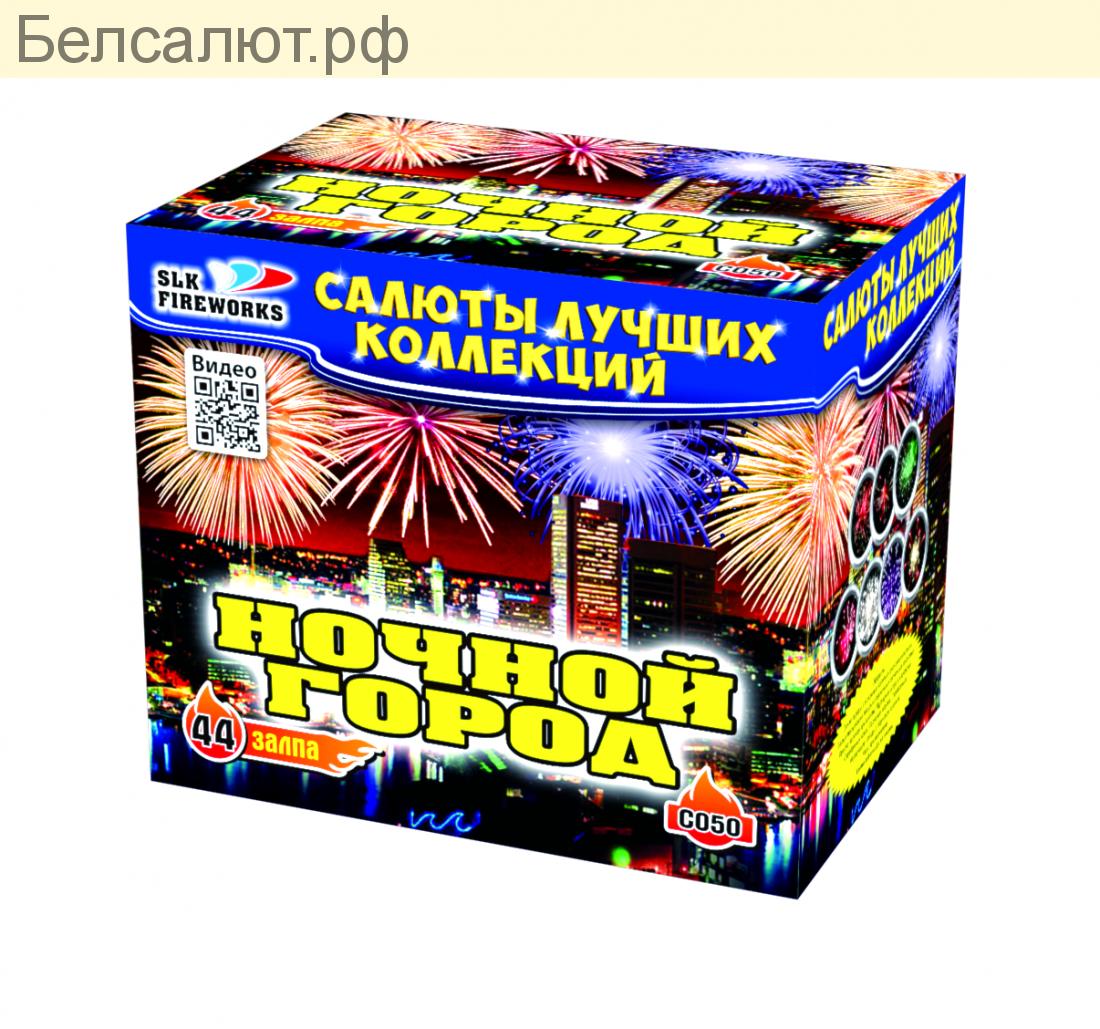 С 050  НОЧНОЙ ГОРОД