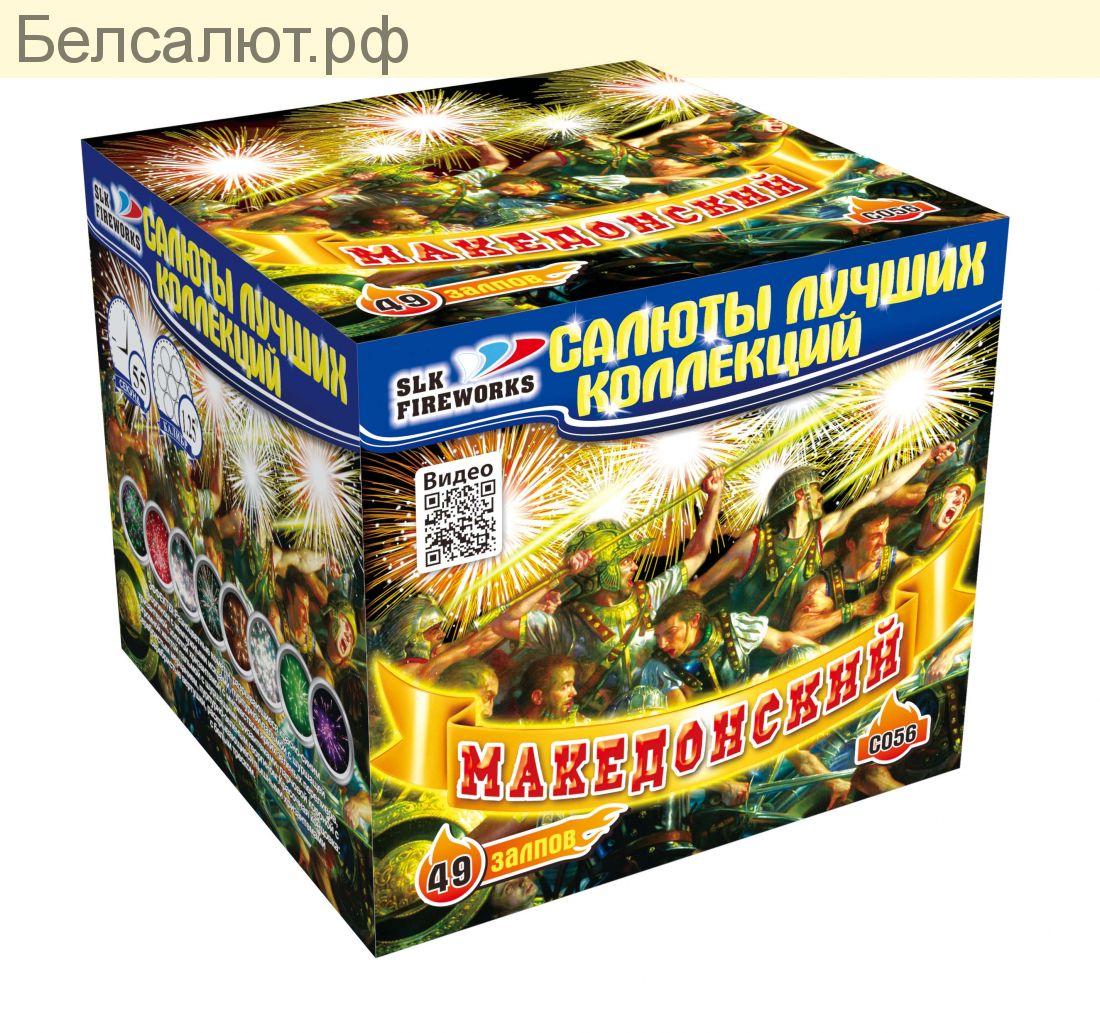 С 056  МАКЕДОНСКИЙ