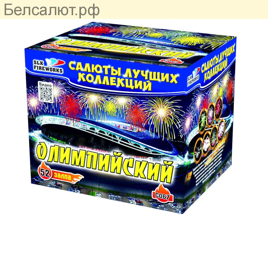 С 067  ОЛИМПИЙСКИЙ