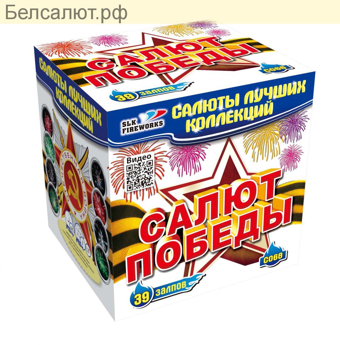 С 068  САЛЮТ ПОБЕДЫ