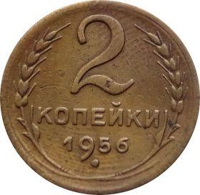 2 КОПЕЙКИ СССР 1956 год
