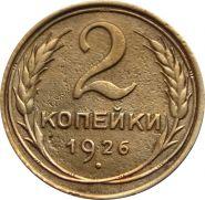 2 КОПЕЙКИ СССР 1926 год