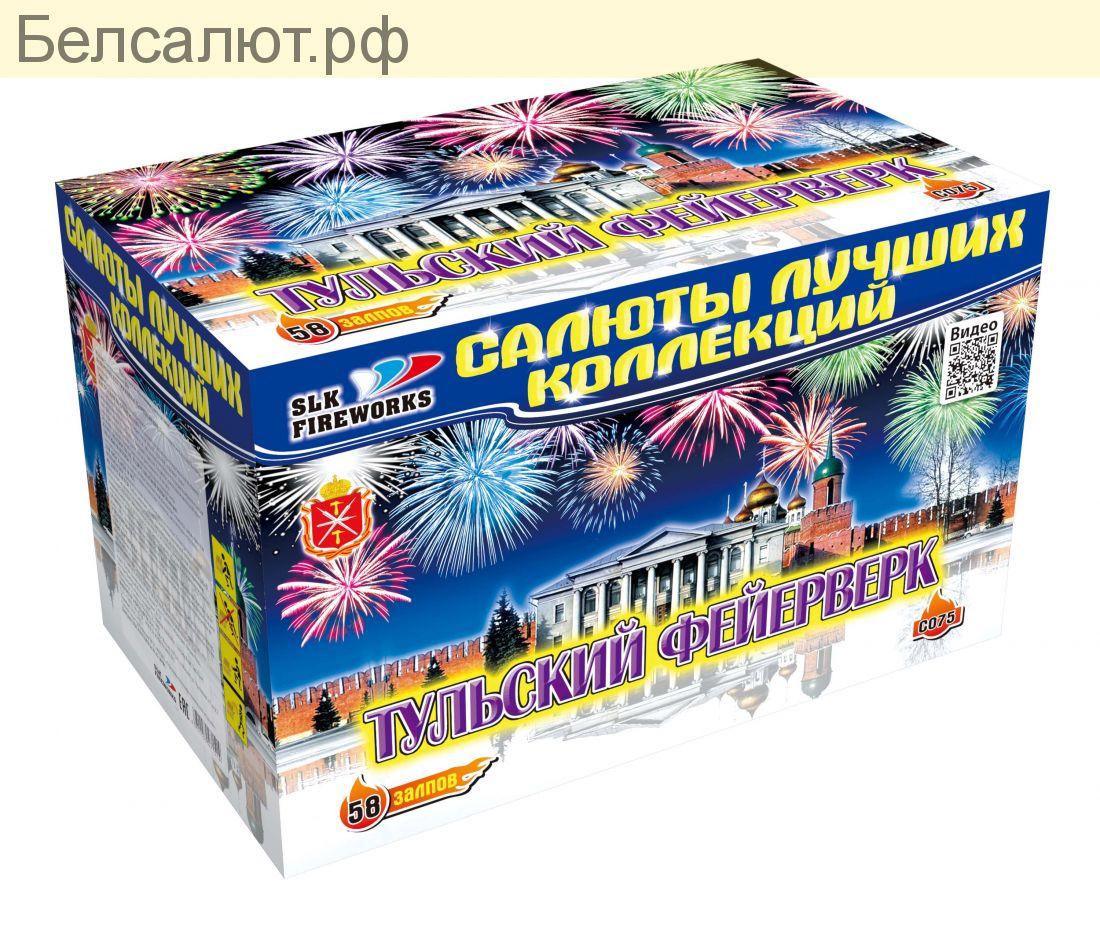 С 075 ТУЛЬСКИЙ ФЕЙЕРВЕРК