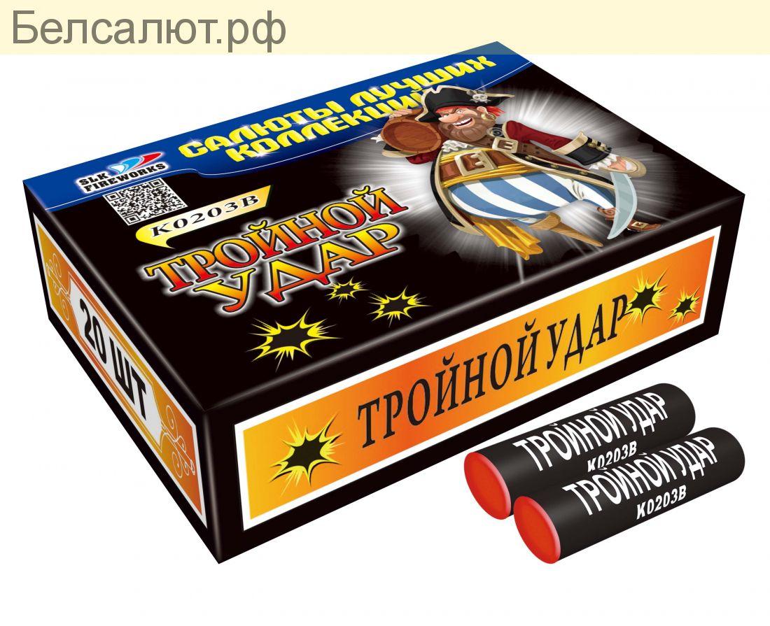 К 0203 ТРОЙНОЙ УДАР