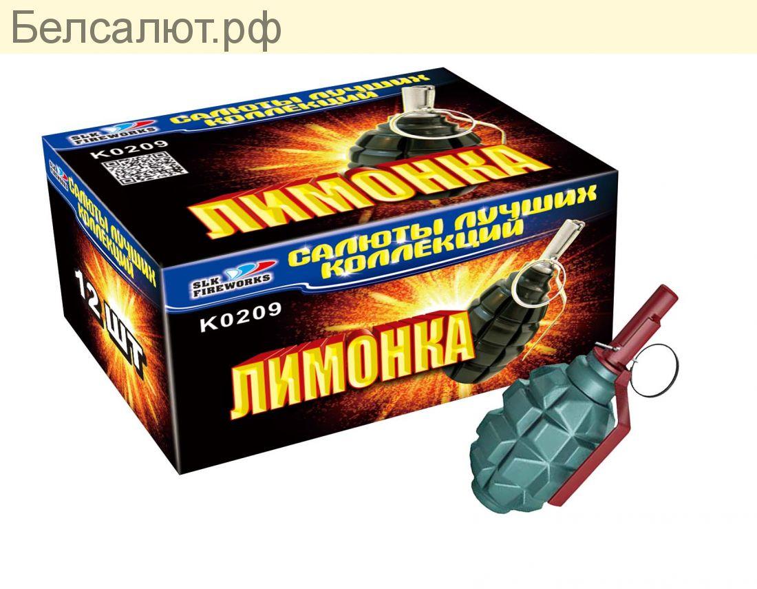 К 0209 ЛИМОНКА