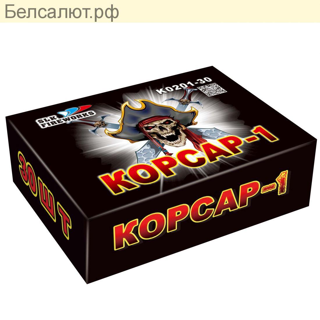 К 0201-60 КОРСАР-1