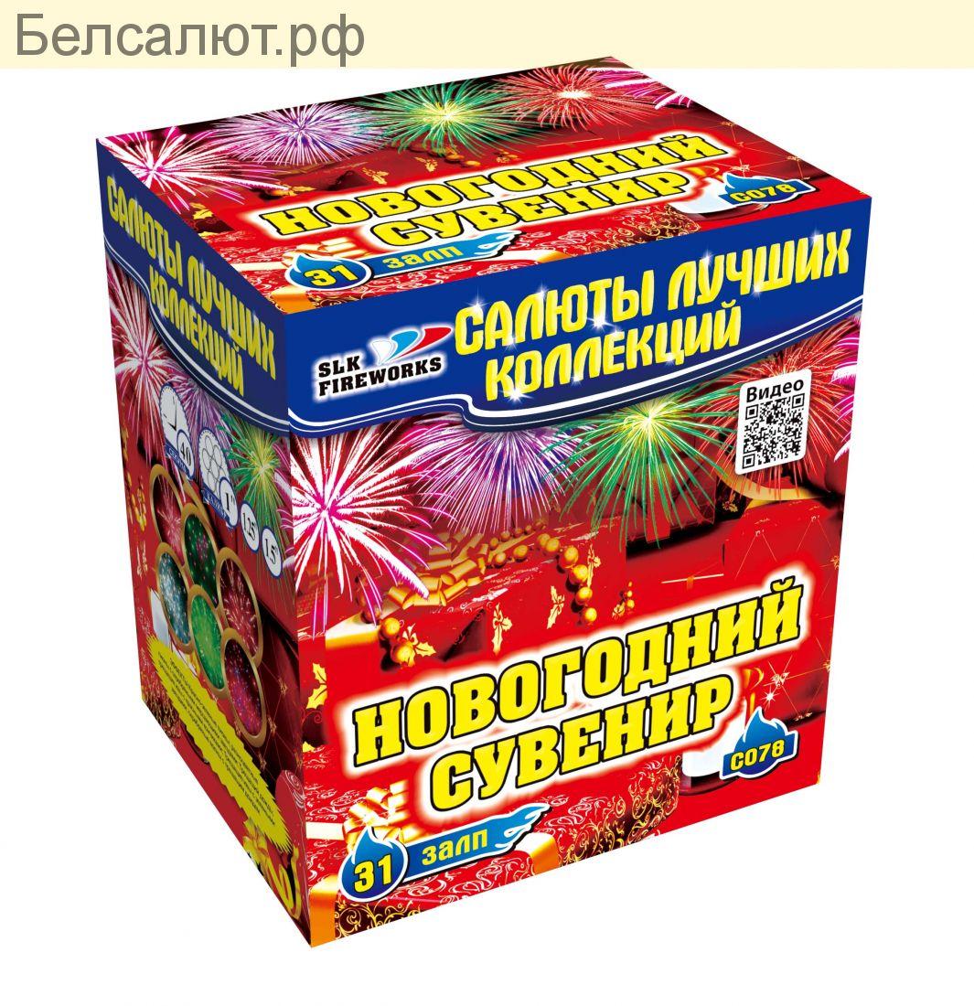 С 078 НОВОГОДНИЙ СУВЕНИР