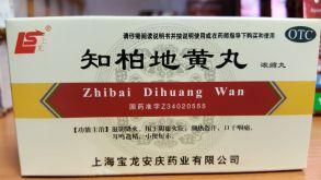Чжи Бай Ди Хуан Вань 200 пилюль, Zhibai Dihuang Wan