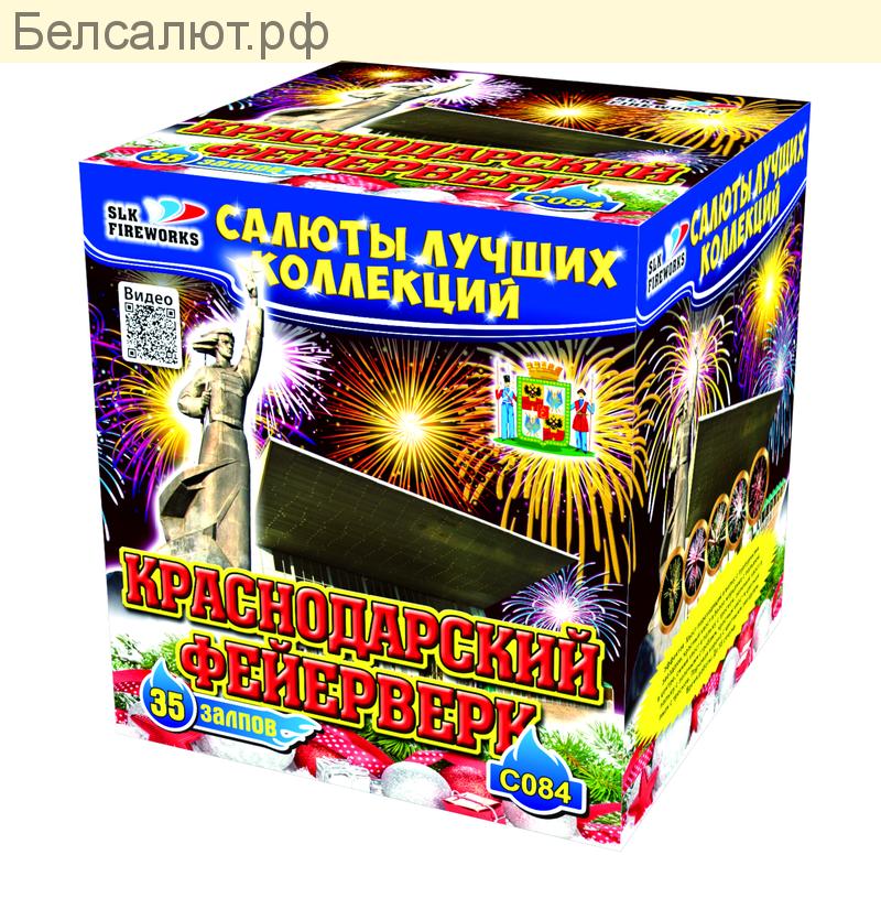 С 084 КРАСНОДАРСКИЙ САЛЮТ